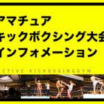 2017/11/12(日)ケーアクティブ アマチュアキックボクシング大会のお知らせ