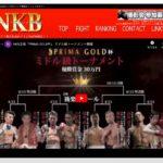 PRIMA GOLD杯 ミドル級トーナメント